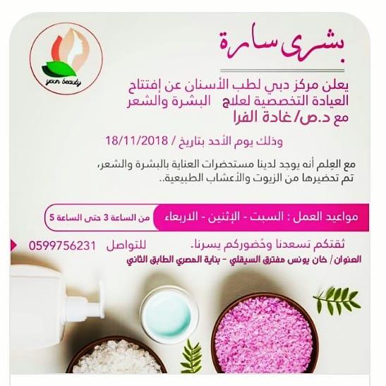 دعوة لحضور افتتاح عيادة علاج البشرة والشعر لـ د. غادة الفرا