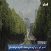 السفير الفرا يتحدث لتلفزيون فلسطين حول اللقاءات مع الجانب البلجيكي والاتحاد الاوروبي