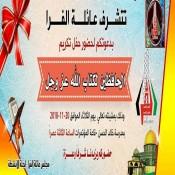 دعوة لحضور حفل تكريم حفظة القران الكريم بعائلة الفرا