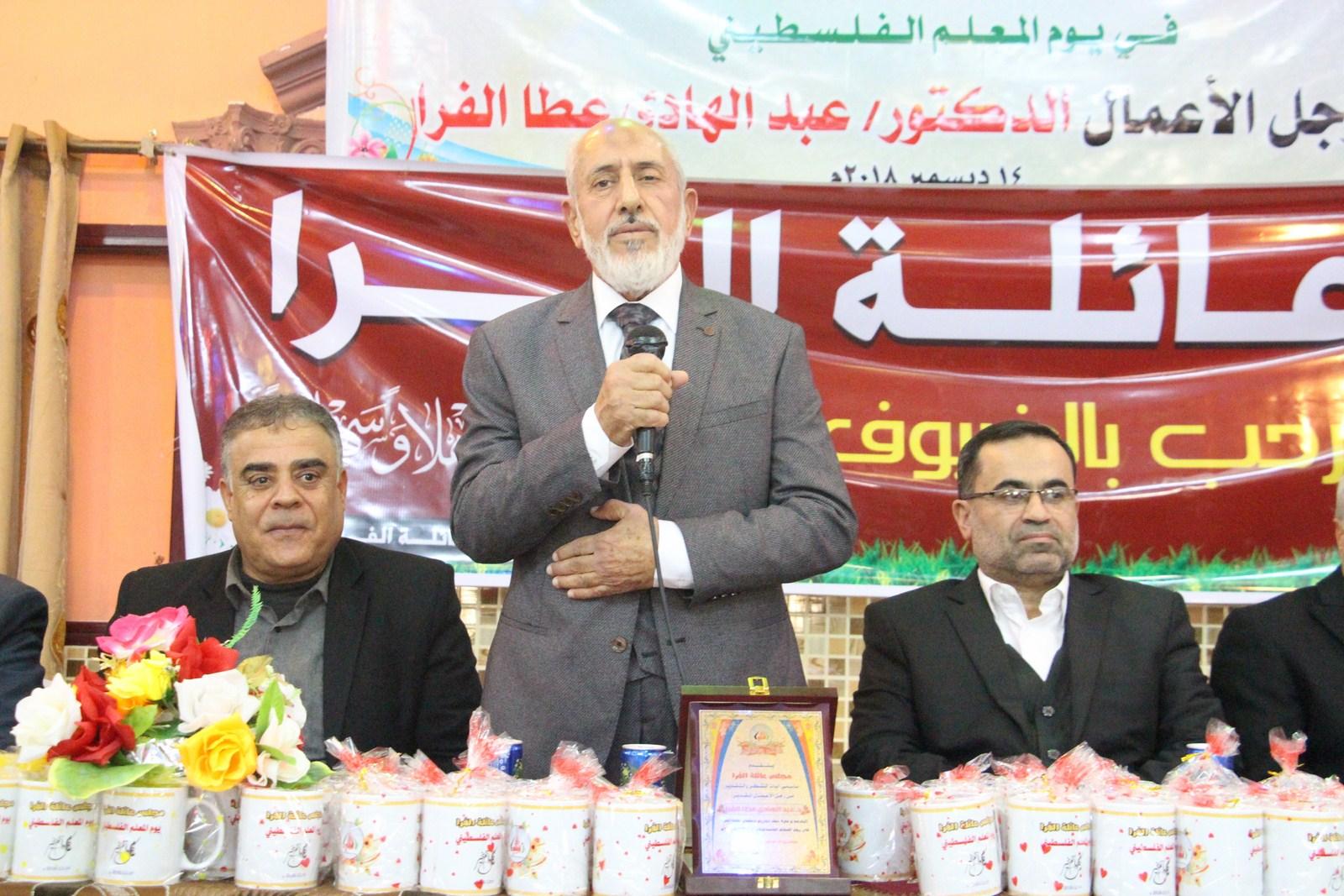 حفل تكريم المعلمين من أبناء عائلة الفرا 14/12/2018م تصوير أ.حسن عادل الفرا