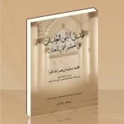 كتاب جديد للشيخ محمد سليمان الفرا