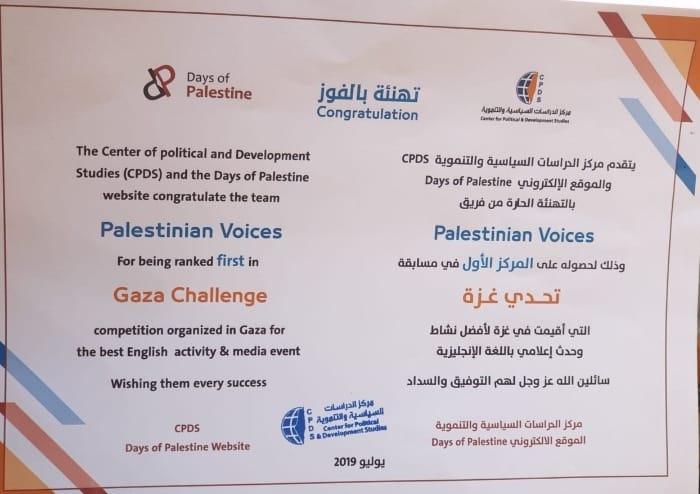 مؤسسة اصوات فلسطينية تحصد المركز الاول بمسابقة دولية