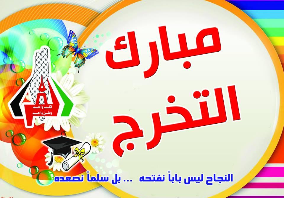 تهنئة بتخرج / أ. ريم جمال توفيق الفرا