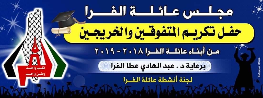"""دعوة لحضور حفل تكريم المتفوقين والخريجين """"عائلة الفرا"""""""