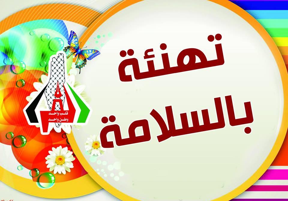 تهنئة بالسلامة للاستاذ : صلاح محمود خالد الفرا