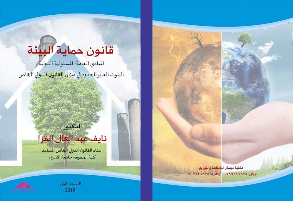 د. نايف عبدالعال الفرا يُصدر كتابه الجديد