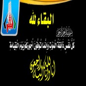 الحاج : سالم خليل حسين الفرا في ذمة الله