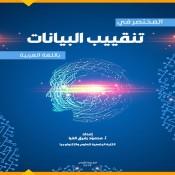 د. محمود رفيق الفرا يُصدر كتابه الجديد