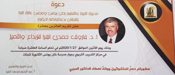 دعوة لحضور حفل تكريم الفائزين بجائزة أ.د فاروق الفرا