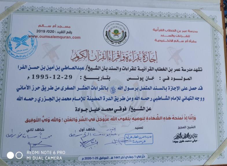 الشيخ عبدالعاطي الفرا يحصل على السند المتصل بالنبي محمد بالقراءات العشر