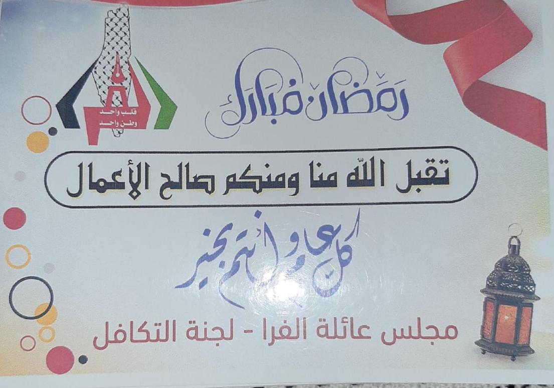 لجنة التكافل الاجتماعي بمجلس عائلة الفرا تقوم بتوزيع طرود غذائية