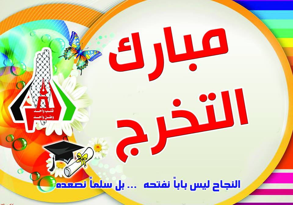 """تهنئة للمهندسة/ غادة محمد عبدالعزيز الفرا بمناسبة تخرجها """"درجة بكالوريوس"""""""
