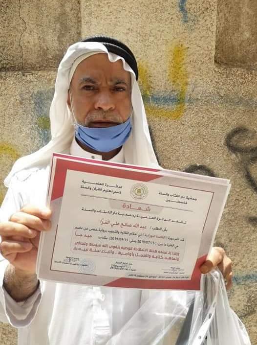 تهنئة للاستاذ: عبدالله صالح الفرا