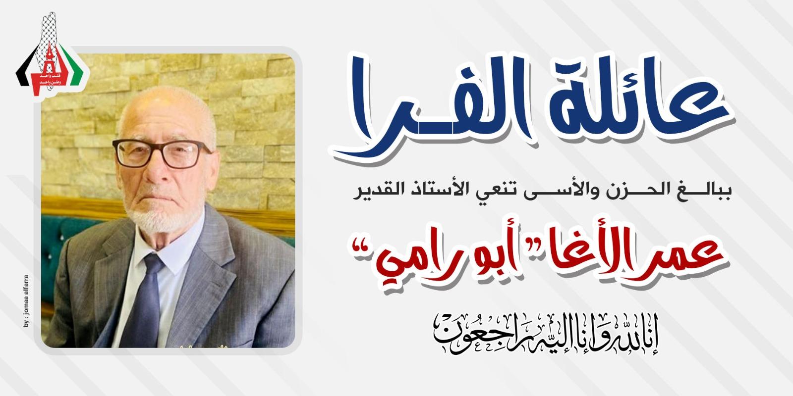 عائلة الفرا تنعي مربي الأجيال أ.عمر الأغا