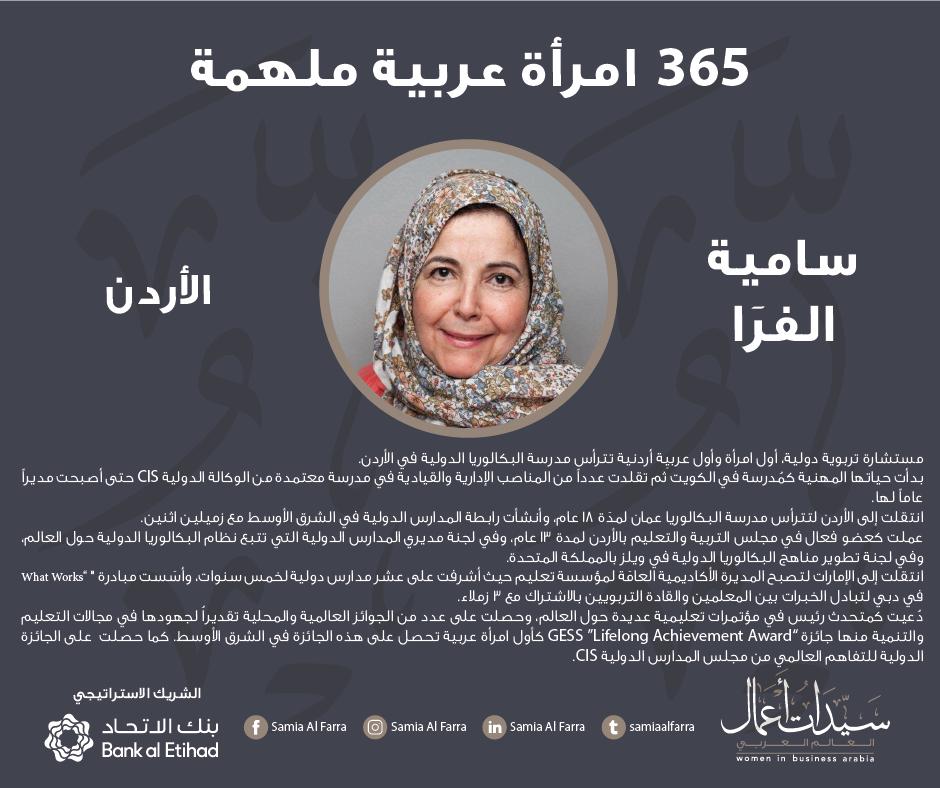 من ضمن 365 إمرأة عربية ملهمة