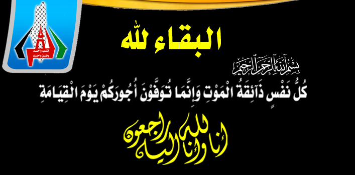 السيد : جميل احمد النمروطي في ذمة الله