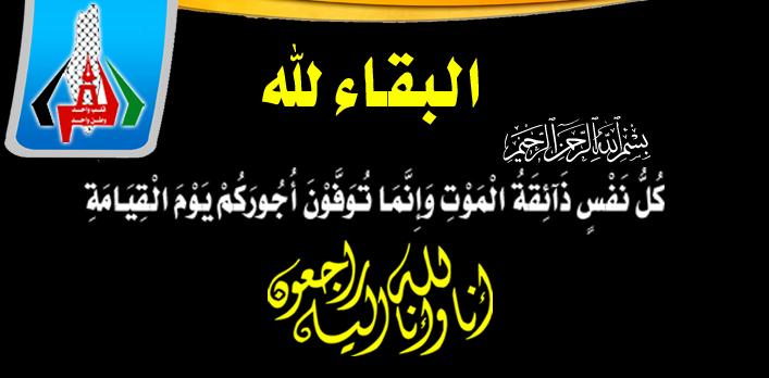 السيد : مروان آدم خليل انشاصي في ذمة الله