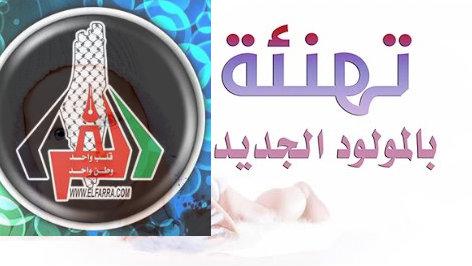ميلاد : ياسين عبدالرحمن ياسين خالد الاسطل