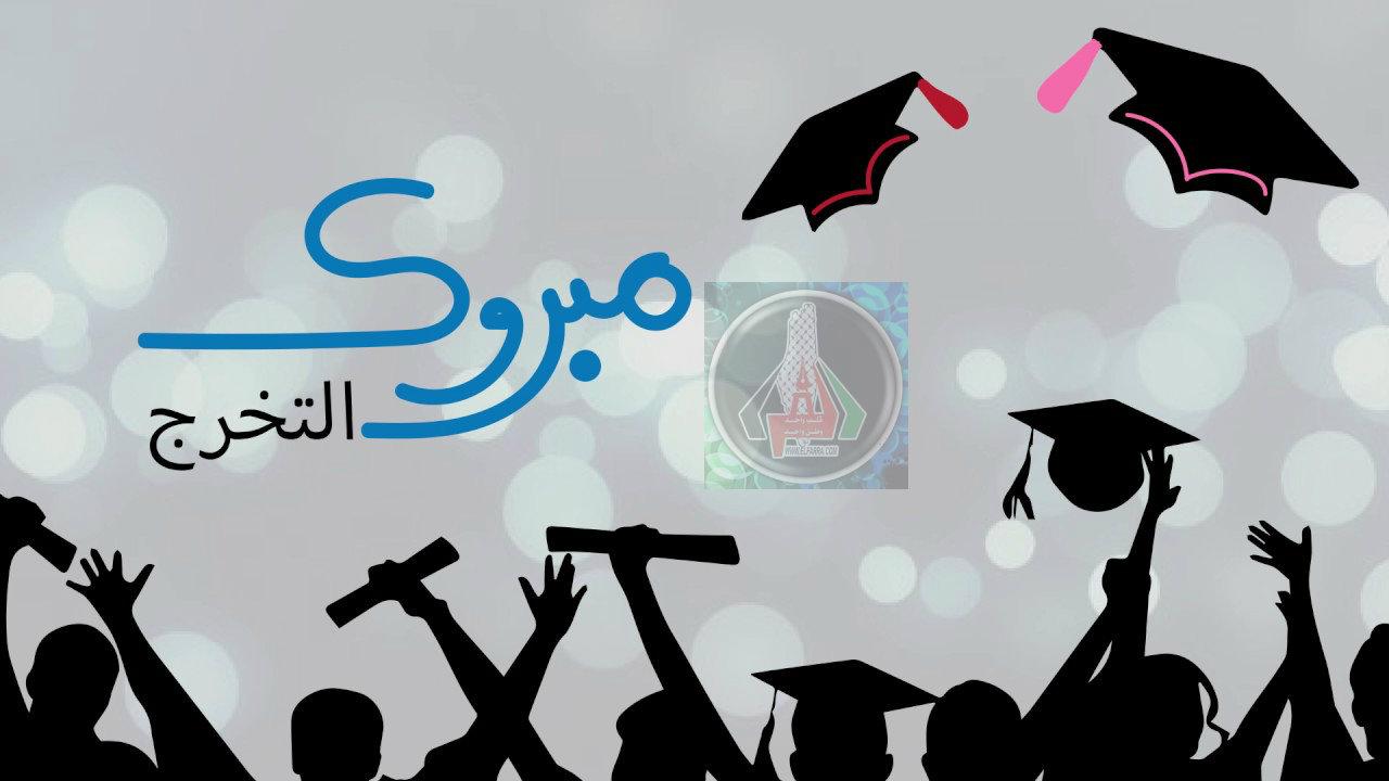 تخرج الطالبة : تقى اسماعيل عبد العقاد