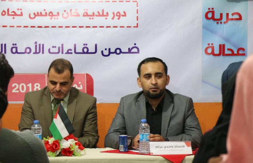 م. البطة يؤكد دعم بلدية خان يونس لقطاع الشباب