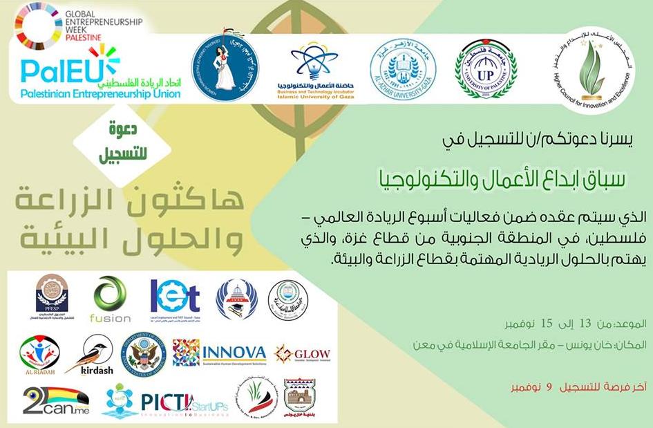 سباق إبداع الأعمال والتكنولوجيا - جنوب قطاع غزة