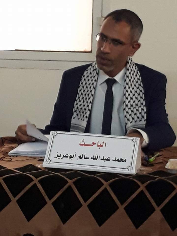 الباحث : محمد عبدالله سالم ابو عزيز يحصل على الدكتوراه في ادارة الاعمال