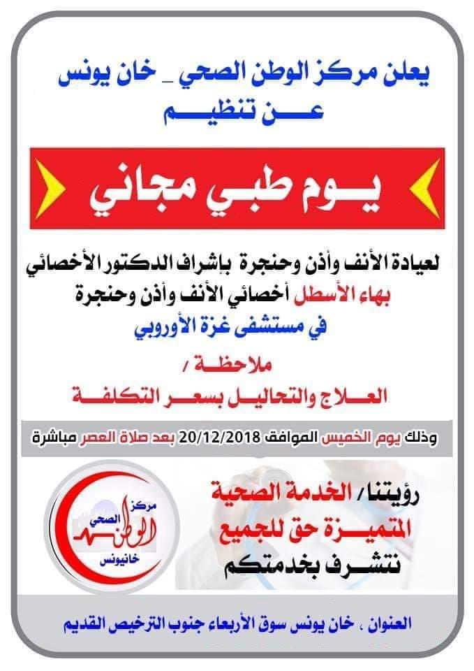 اعلان: مركز الوطن الصحي بخانيونس ينظم يوم طبي مجاني