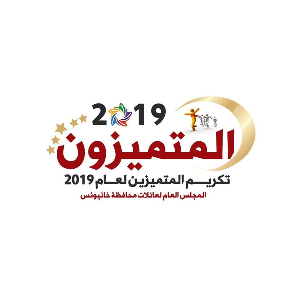 دعوة لحضور حفل تكريم المتميزين على مستوى مؤسسات محافظة خانيونس