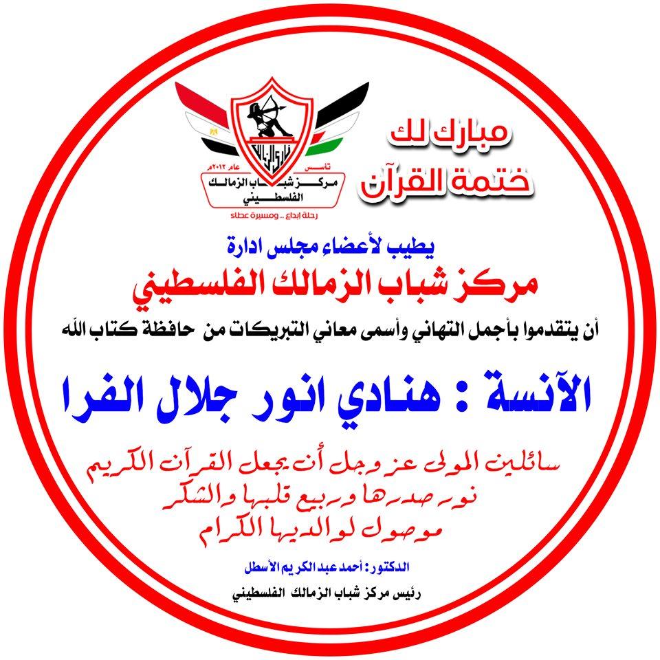 """رئيس مركز شباب الزمالك الفلسطيني يكرم الحافظة لكتاب الله """"هنادي أنور جلال الفرا"""""""