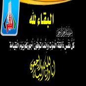 الحاج : نايف عبدالشافي عبدالمالك الفرا في ذمة الله