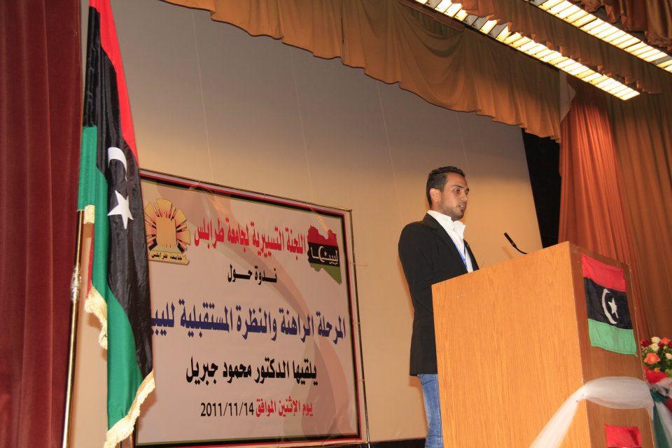 يحيى ابراهيم الفرا يلقي كلمة جامعة طرابلس.