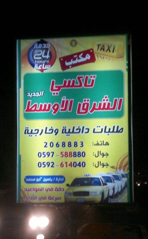 تم افتتاح مكتب تاكسيات الشرق الاوسط الجديد في منطقة السطر الغربي بجوار سوبر ماركت الفرا لصاحبه / منير ارحيم الفرا .