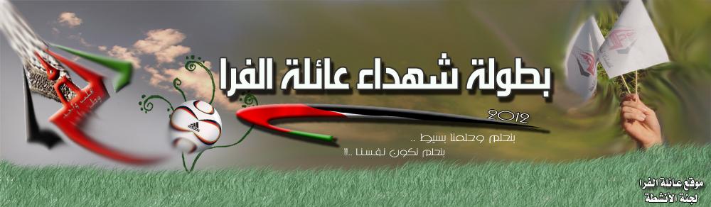 دور الـ 8 من :: بطولة شهداء عائلة الفرا ::