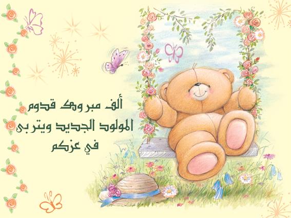 ميلاد المؤيد بحكم الله/عبد المعين سليمان أحمد الفرا