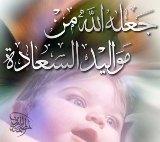 رزق الأستاذ /خالد عبدالله عبد الحافظ الفرا بالمولود الثانى إختار له من الأسماء