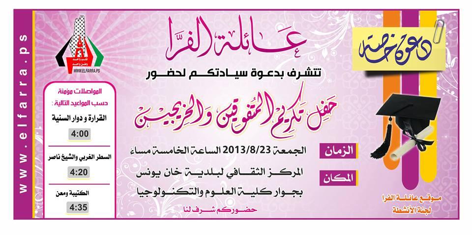دعوة لحضور حفل تكريم المتفوقين والخريجين