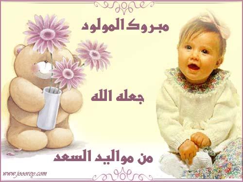 ميلاد عبدالحميد اسماعيل عبدالحميد عايش الفرا
