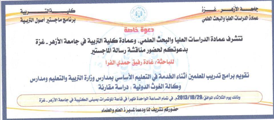دعوة عامة , يتشرف الحاج/ رفيق حمدي الفرا بدعوتكم لحضور مناقشة الماجستير لأبنته الاستاذة غادة رفيق حمدي الفرا .
