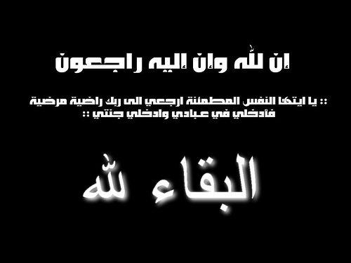 الحاجة/ عائشة أحمد الفرا (أم خميس) في ذمة الله