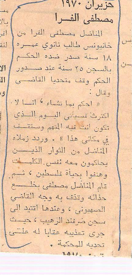 صورة من التاريخ ل د.مصطفى عبدالرحمن الفرا