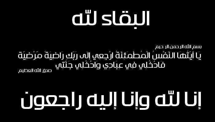 الحاجة/ سليمة محمد يوسف الأغا في ذمة الله