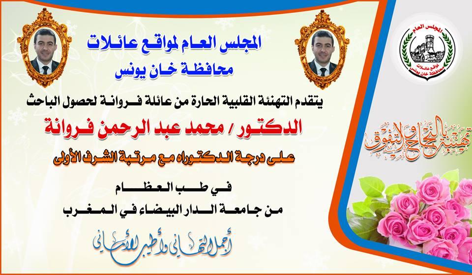 حصل الباحث د. محمد عبد الرحمن فروانة على درجة الدكتوراه مع مرتبة الشرف في طب العظام من جامعة الدار البيضاء في دولة المغرب
