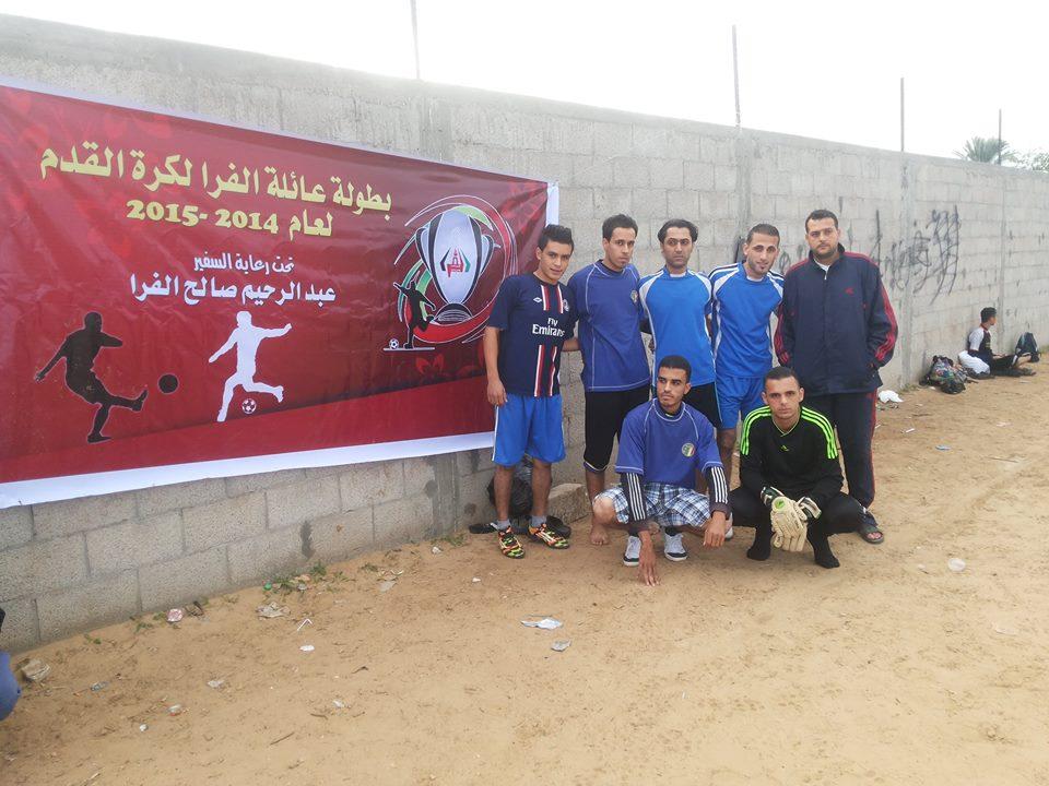 بطولة عائلة الفرا لكرة القدم لعام 2014-2015