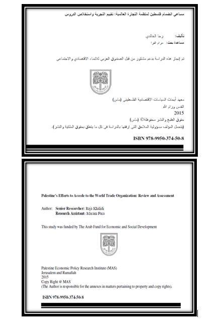 بحث بعنوان : مساعي انضمام فلسطين لمنظمة التجارة العالمية : تقييم التجربة واستخلاص الدروس