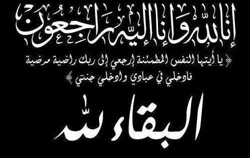 الحاجة: يسرى محمد الفرا - ام العبد   .. في ذمة الله