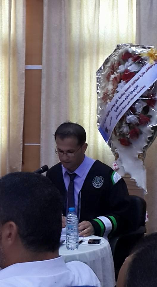 مناقشة ماجستير - م.حازم الفرا