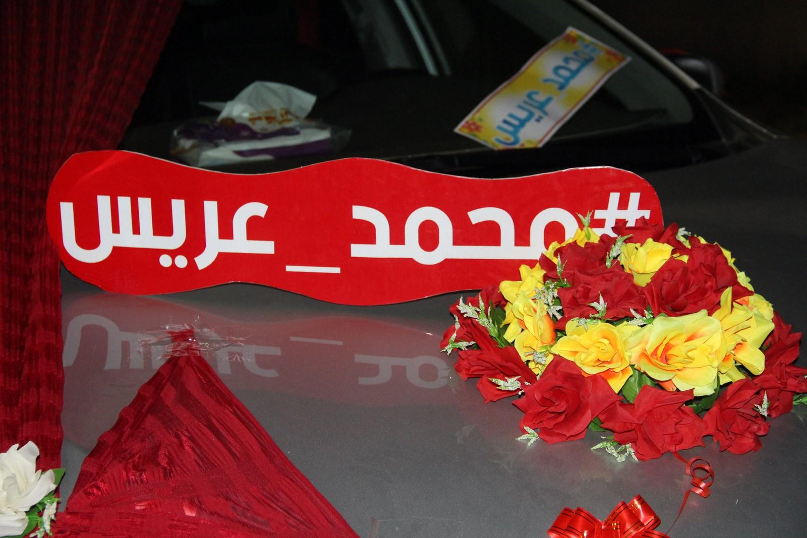 حفل زفاف أ.محمد عدنان خليل الفرا