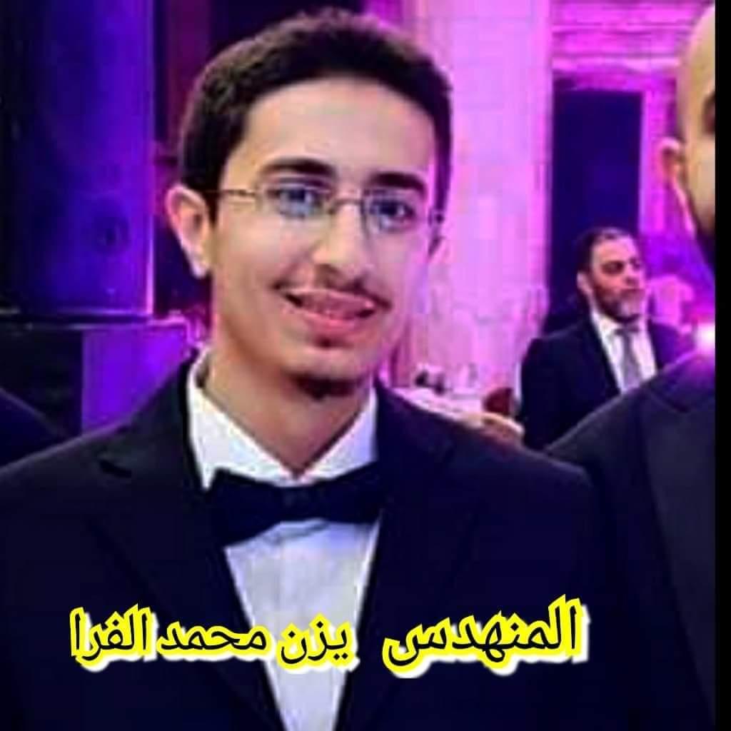 عقد قران المهندس/ :يزن محمد خليل الفرا