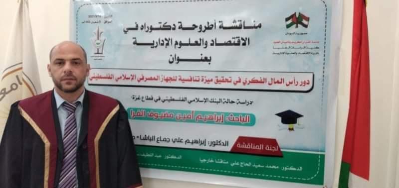 د.إبراهيم أمين مضيوف الفرا يحصل على درجة الدكتوراة