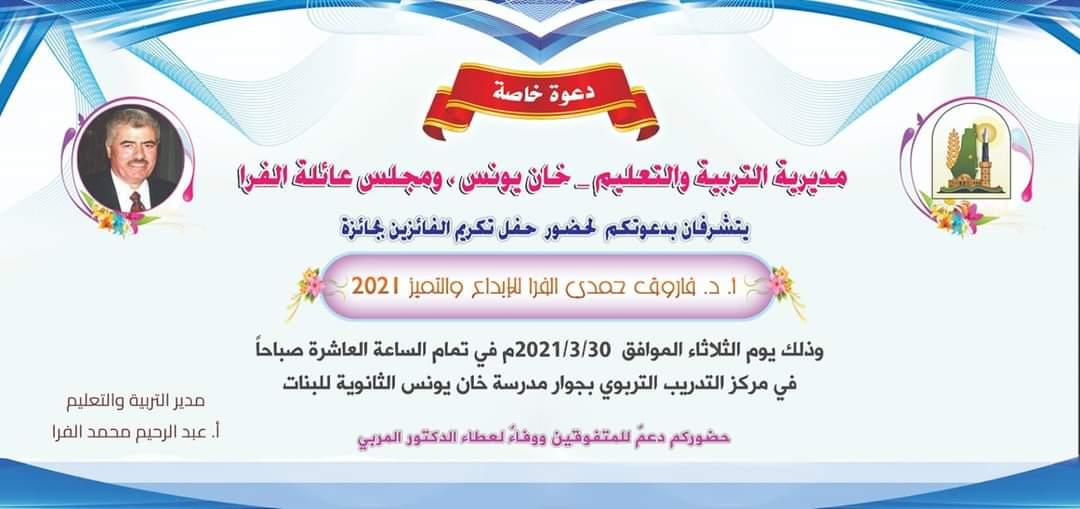 جائزة الأستاذ الدكتور فاروق حمدي الفرا للإبداع والتميز.